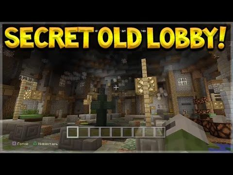 HOW TO FLY TO THE OLD LOBBY! Minecraft Console Edition NEW Lobby Easter Egg (Console Edition)